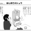 (1コマ0039話)はじめてのショウ