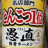 愚直 豚骨ラーメン(東洋水産)