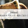 【動物編】英語のオノマトペ一覧をご紹介!