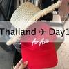 【タイ美食旅1】1日目|出発〜チェンマイ
