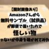 【開封画像あり】Amazonさんから無料サンプル(試供品)が郵便で届いたので怪しい物じゃないか中身を確かめてみたよ