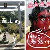 桃太郎神社へ行ってみよう!浅野祥雲も楽しめるヨ!