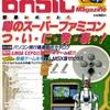 【1989年】【1月号】マイコンBASIC Magazine 1989.01