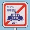 銀座乗車禁止地区!乗せたいけど乗せれない時間帯!