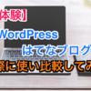 【実体験】WordPressとはてなブログを比較してみた