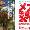 メガ恐竜展2017へ行ってみよう!みどころはヨーロッパ最大のトゥリアサウルス