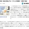 新潟県御前ケ遊窟で遭難事故に思うこと。岩山のリスクと低山の怖さ