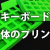 5.筐体のプリント【手配線で自作キーボードを作る講座】