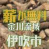 金川の河川内樹木の伐採で発生する丸太を無償提供します!(再開しました)伊吹市