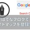 はてなブログを開設したらGoogle Search Consoleにindexを登録しましょう。