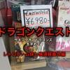 レトロゲーム探索横須賀後編 ドラゴンクエスト〜ザキングオブドラゴンズを求めて