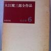 大江健三郎「ピンチランナー調書」(新潮文庫)-2