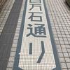 金沢でお買い物&珠様ご卒業