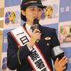 鈴木ちなみさんが1日警察署長に♪ - 2019年12月なのか、イオンモール岡崎で