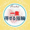 【ケイウノで大失敗】フルオーダーの値段と2万円割引の方法も解説!