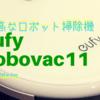 【徹底レビュー】コスパ最強!!〝eufy Robovac11〟は2万円台で買えるルンバより優れたロボット掃除機です!!