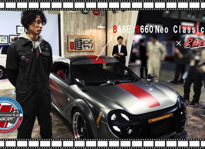 東京オートサロン2019 ホンダアクセスブース 紹介動画~「Modulo Neo Classic Racer」編~