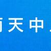 9月28日 CHICSツーリング中止のお知らせ