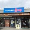 魚太郎名物!めっちゃお得な朝一番の鮮魚バケツ盛りを買ってみた!