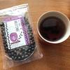 女性の身体にうれしい『黒豆茶』が美味しかった!ダイエット、美容、便秘、更年期障害、生理痛にも!