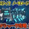 【KH3】脳筋グミシップでノーダメージクリア!ドレッドシャーク攻略!1分でわかる!#20