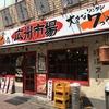 これぞ中華三昧!? 五反田 広州市場から始まるワンタン麺の逆襲