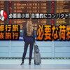 旅行 出発前にスーツケース等 荷造り 格闘していませんか?弾丸旅の愛用必需品や便利グッズをご紹介♪ テーマは機内持ち込み範囲内に収めて 合理的で必要最小限にコンパクト!