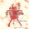 #702 『上海紅茶館 ~ Chinese Tea』(ZUN/東方紅魔郷 ~ the Embodiment of Scarlet Devil./PC)