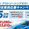 愛知のトヨタ本社工場の派遣募集が受け入れ停止中だって?