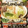 企画 メインテーマ おいしい冬の食卓 大雪 イトーヨーカドー 12月16日号
