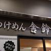寒い日にはオーソドックスな醤油ラーメンに限るってね ~つけめん 舎鈴 アトレ上野店~