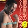 『藤原喜明のスーパー・テクニック―最強の関節技全公開 』