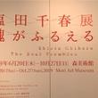 塩田千春展。その圧倒的な狂気に触れる