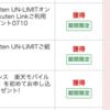 楽天UN-LIMITを契約したのにポイント加算されないので Rakuten Mobile お問い合わせ窓口にサポート相談してみる