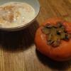 熟した柿はヨーグルトに入れる