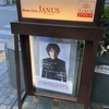 19.06.19 田澤孝介 Cover Night〜大阪@心斎橋Janus
