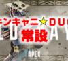 【Apex Legends】デュオ&キンキャニ常設決定|ブラハイベント『古の理』まとめ