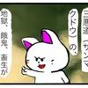 三悪道(サンマクドウ)って、どんなところ?