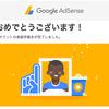 1/9 GoogleAdSenseの接続ができた。