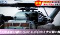 普天間基地12機の CH53E がひきおこす災難の連続 - 普天間CH53E が種子島空港に着陸後、いまも離陸できず - 沖縄の空を飛びまわる米軍機の異常
