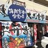 【オススメ5店】春日井・小牧・一宮・江南・瀬戸(愛知)にある海鮮料理が人気のお店