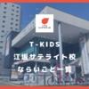 T-KIDS江坂サテライト校の習い事一覧