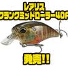 【DUO】一口サイズのローリングクランクベイト「レアリス クランクミッドローラー40F」発売!