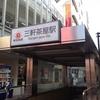 【おすすめ!】三軒茶屋駅周辺の酒屋・ワインショップ8選