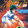 週刊少年ジャンプ打ち切り漫画紹介【1988年】
