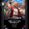 新セット『メフィスト』リリース! 注目カードレビュー