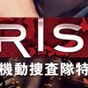 春ドラマ必見!「CRISIS  公安機動隊捜査隊特捜班」のアクションがすごすぎる!レビューです。