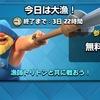 【クラロワ】今日は大漁!【7/27】