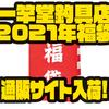リーズナブルな福袋「一竿堂釣具店2021年福袋」通販サイト入荷!
