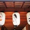 【京都弾丸924】百鬼夜行と雲龍図堪能の巻【高台寺】